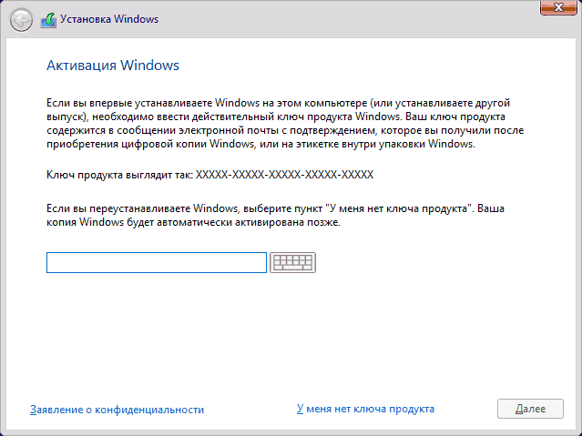 Ввести ключ продукта при установке Windows 10