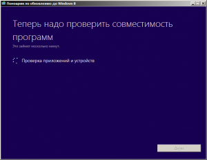 Проверка совместимости с Windows 8