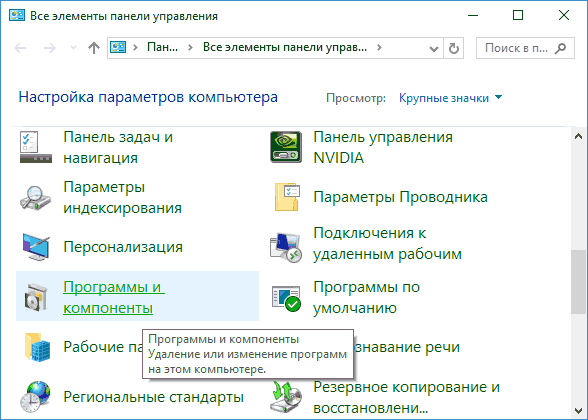 Программы и компоненты Windows 10