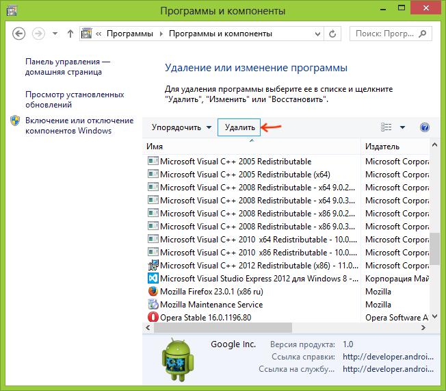 Список установленных программ в Windows