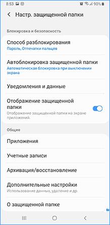 Настройки защищенной папки на Samsung