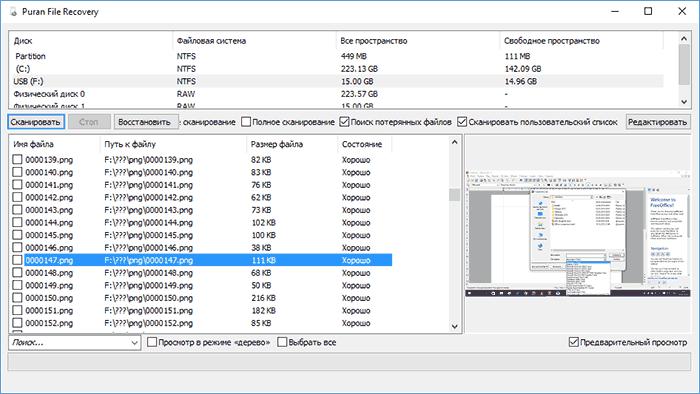 Восстановление данных в Puran File Recovery