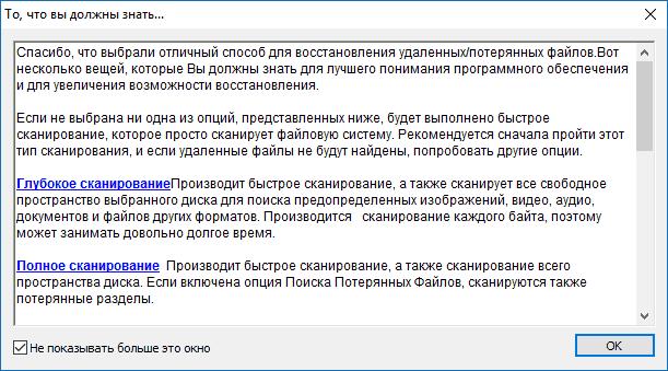 Типы сканирования в Puran File Recovery