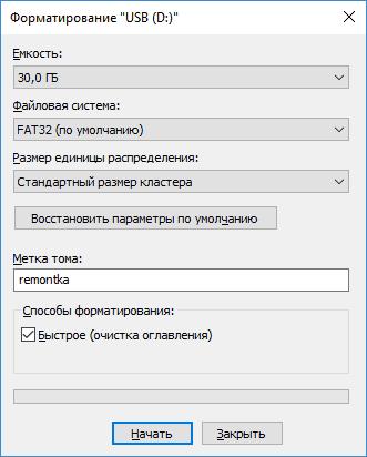 Быстрое и полное форматирование в проводнике