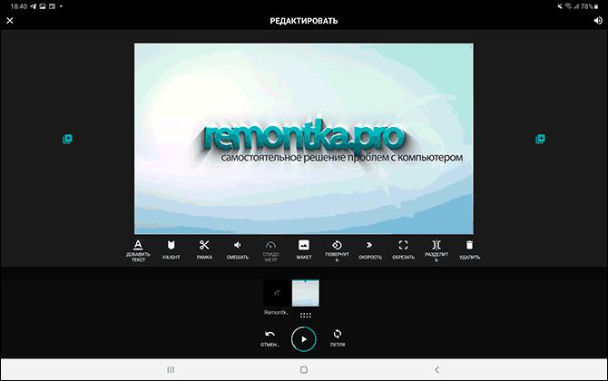 Режим редактирования видео в редакторе Quick на Android