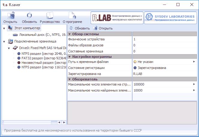 Восстановление данных в R.Saver