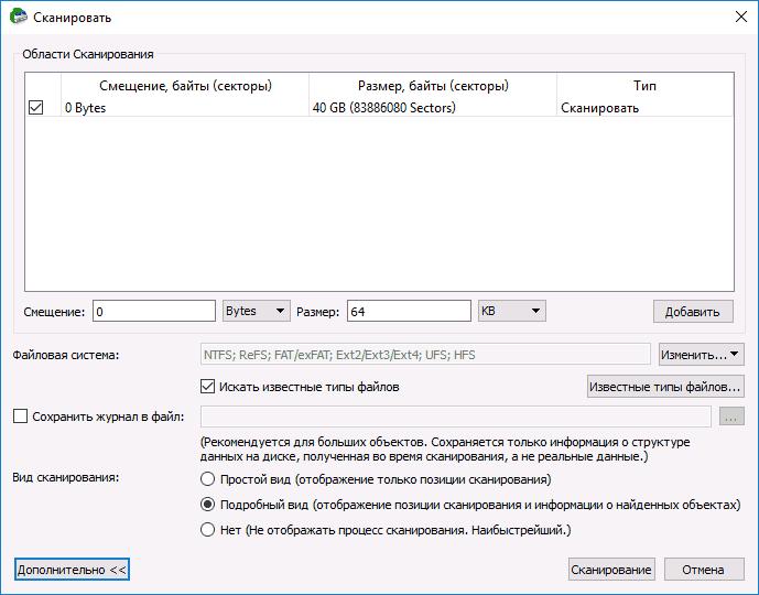 Опции поиска файлов в R-Studio