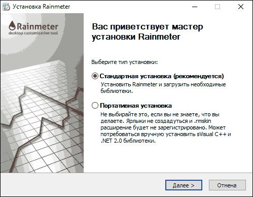 Установка Rainmeter