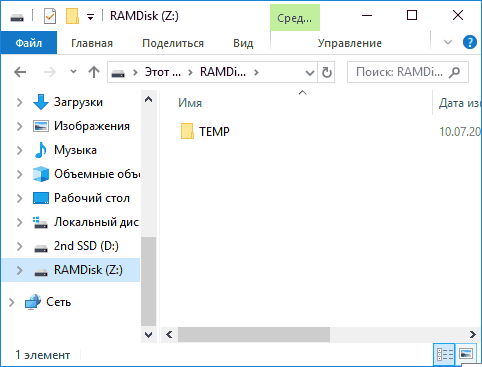 RAM диск успешно создан