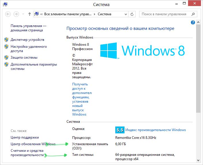 Количество памяти и разрядность Windows