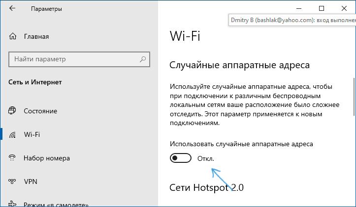 Случайные аппаратные адреса в настройках Windows 10