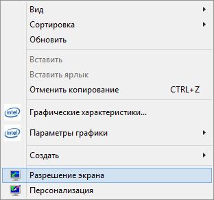 Контекстное меню для доступа к разрешению экрана в Windows