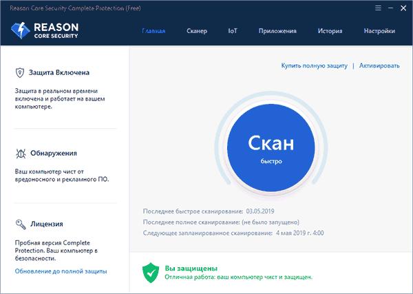 Главное окно Reason Core Security
