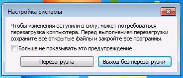 Перезагрузка компьютера для применения изменений