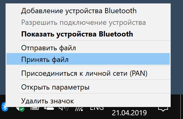 Принять файл по Bluetooth