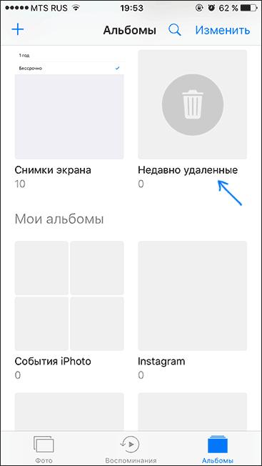 Недавно удаленные фото на iPhone