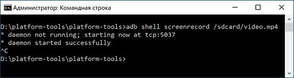Запись экрана Android в ADB Shell
