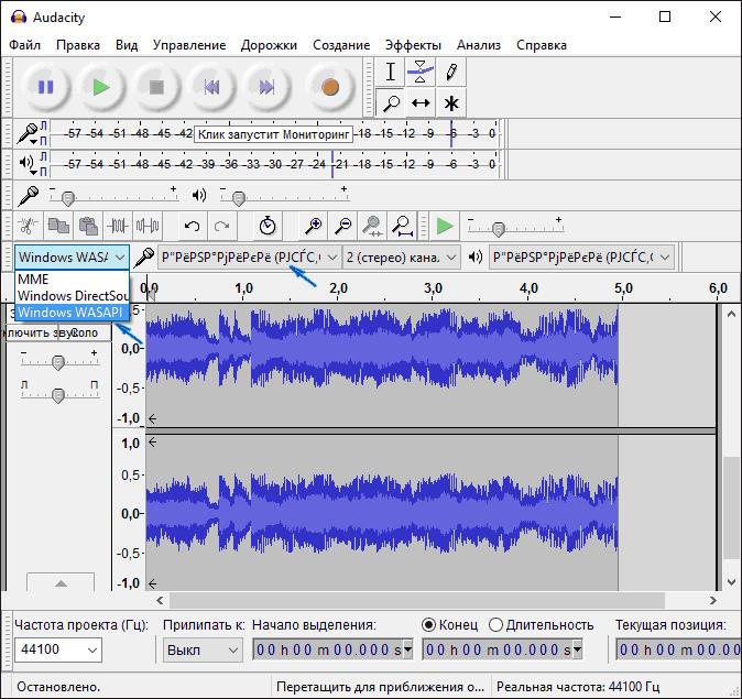 Запись звука с компьютера в Audacity
