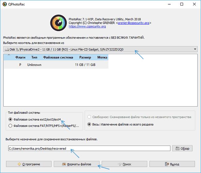 Восстановление данных из внутренней памяти Android в PhotoRec
