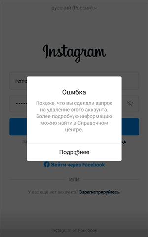 O'chirilgan Instagram hisobini tiklash