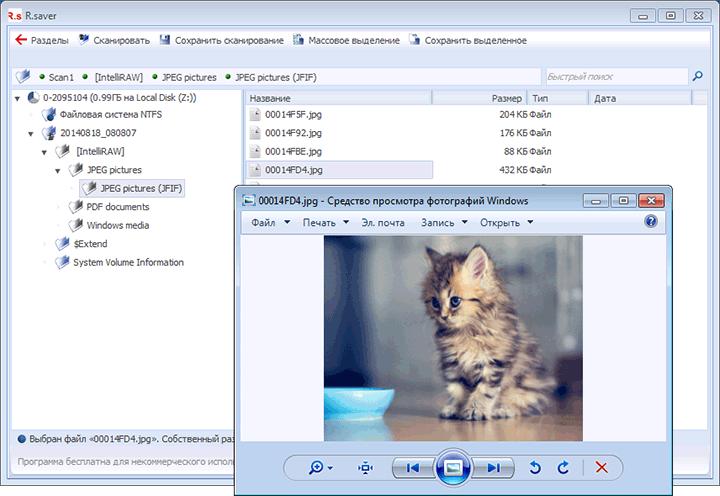 Восстановление файлов после форматирования
