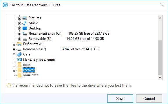 Восстановить файлы в Do Your Data Recovery