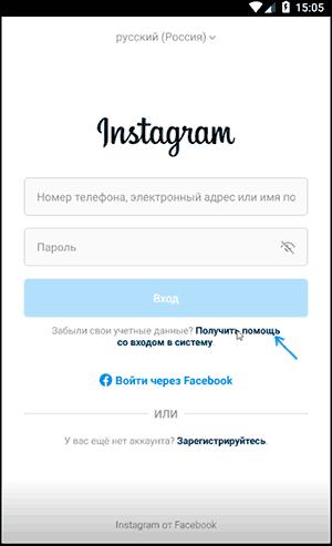 Instagram parolini tiklash