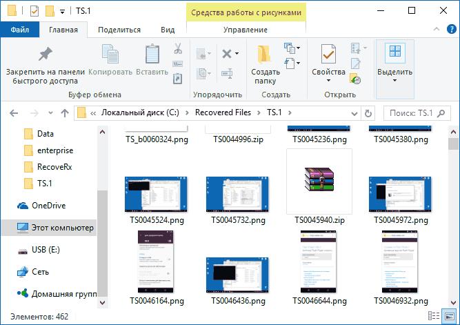 Папка с восстановленными файлами