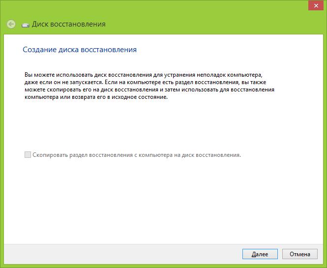 Мастер создания диска восстановления в Windows 8