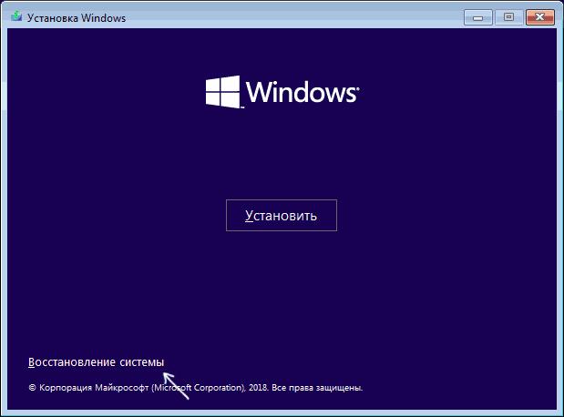 Среда восстановления на загрузочной флешке Windows 10