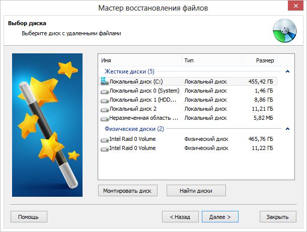 Выбор диска в мастере восстановления файлов
