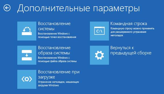 Опции восстановления Windows 10