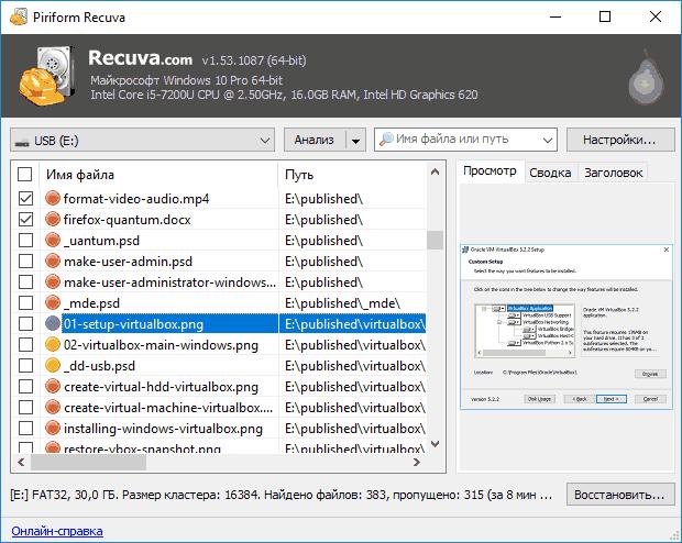 Восстановление данных после удаления в Recuva