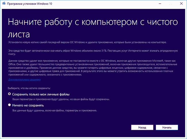 Параметры Refresh Windows 10 Tool