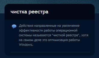 Информация об очистке реестра на одном сайте