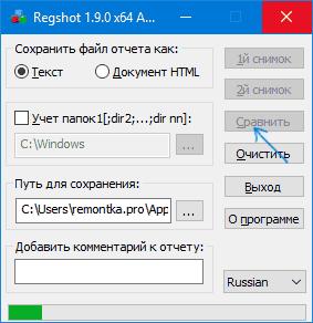 Проверка изменений в реестре в Regshot