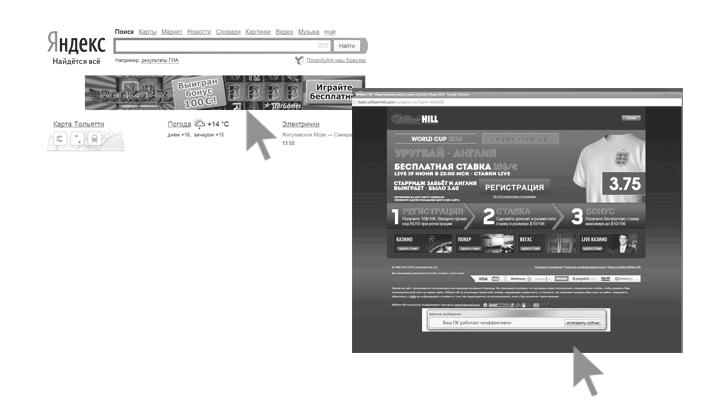 Пример всплывающей рекламы на сайте Яндекс