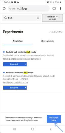 Перезапуск браузера Google Chrome