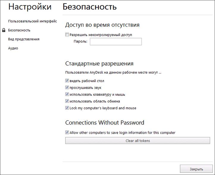 Настройки удаленного доступа к компьютеру