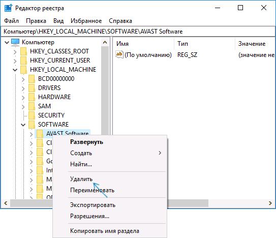 Удаление остатков Avast из реестра