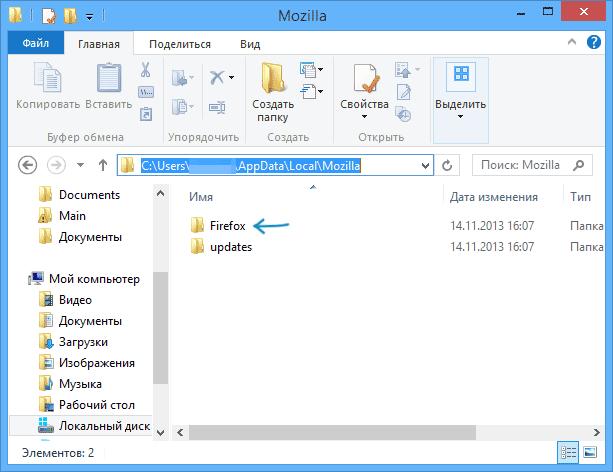 Удаление настроек браузера