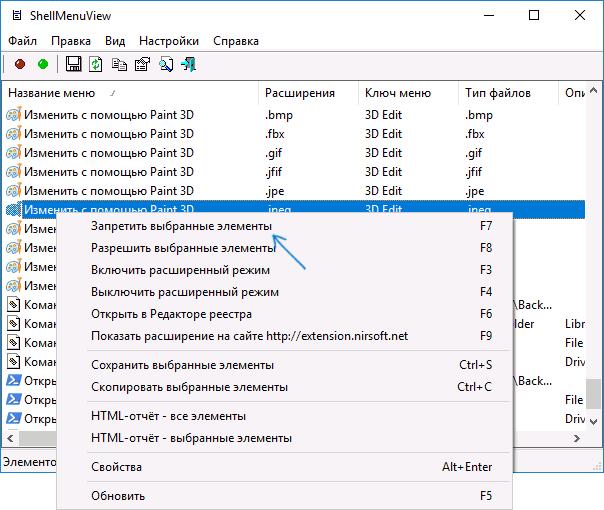 Удаление пунктов контекстного меню в ShellMenuView