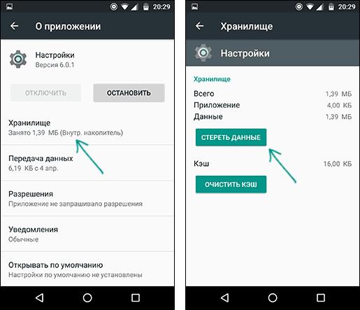 Отключить и удалить режим разработчика Android