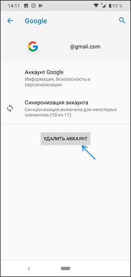 Удалить аккаунт Google с Android
