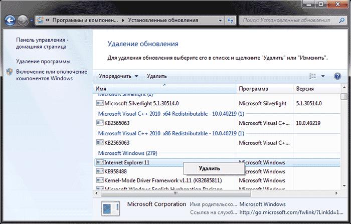 Удалить Internet Explorer 11