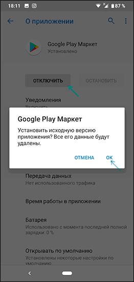Удалить обновления Play Маркет