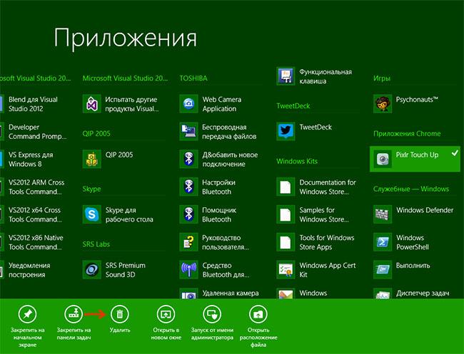 Удалить из списка приложений Windows 8