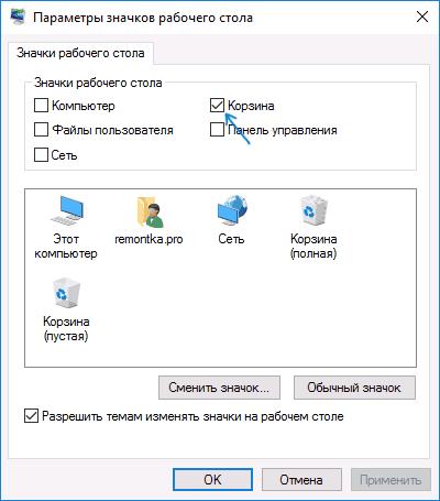 Убрать корзину с рабочего стола Windows