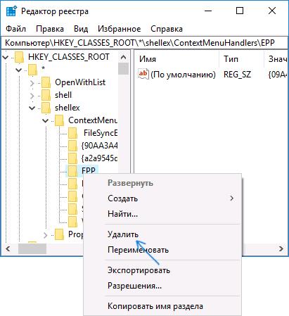 Убрать Проверить в Windows Defender из контекстного меню