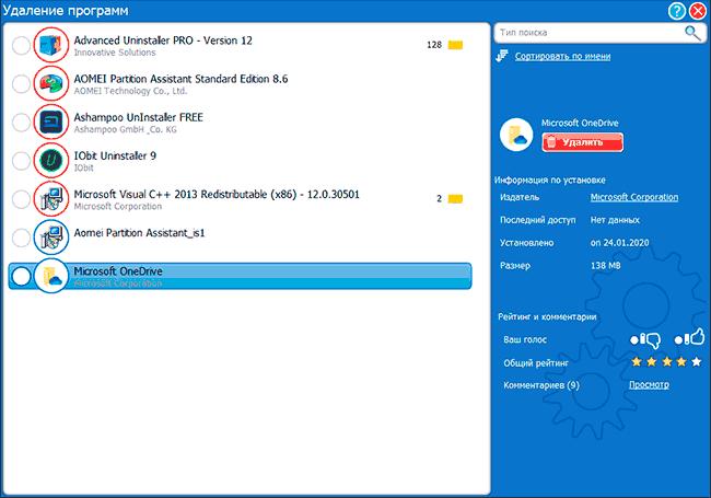 Удаление программ в Advanced Uninstaller
